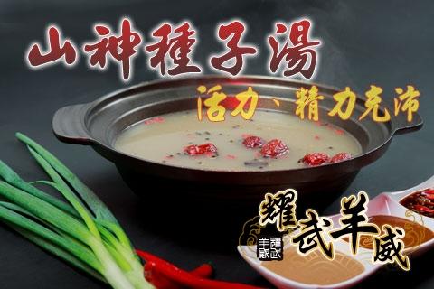 山神種子湯