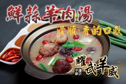 鮮蒜羊肉湯